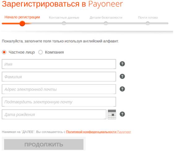 Как создать аккаунт в Payoneer