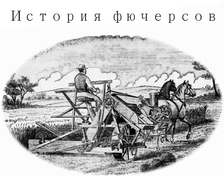 История возникновения фьючерсов